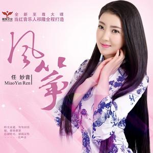 在春天里想你(热度:919)由雄安蓝【退出】忙翻唱,原唱歌手任妙音