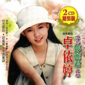 一帘幽梦(热度:53)由幸运果(退)翻唱,原唱歌手卓依婷