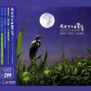 葫芦丝c调月光下的凤尾竹和婚誓的简谱