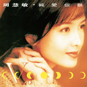 痴心换情深(热度:46)由落木萧萧翻唱,原唱歌手周慧敏
