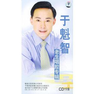 【京剧】野猪林 大雪飘扑人面(热度:23)由夏立华翻唱,原唱歌手于魁智