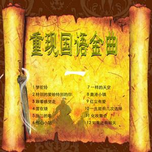 梦驼铃(热度:21)由相濡以沫开开心心每一天翻唱,原唱歌手秦风