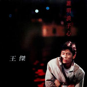 谁明浪子心(热度:102)由情深翻唱,原唱歌手王杰