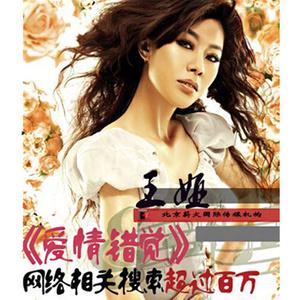 爱情错觉(热度:1171)由月弯弯翻唱,原唱歌手王娅