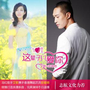 这辈子只爱你(热度:53)由(每周一歌)德德翻唱,原唱歌手艾歌/彭敬慈