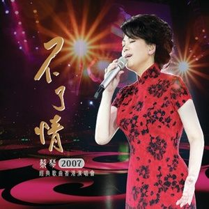 给我一个吻(Live)(热度:22)由帝豪จุ๊บ静翻唱,原唱歌手蔡琴
