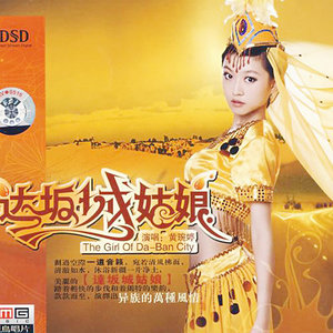 北京的金山上(热度:60)由天山雪莲云辉翻唱,原唱歌手黄琬婷