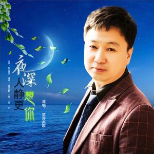 夜深人静更想你原唱是望海高歌,由小凤仙,忙翻唱(播放:35)