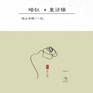童话镇(热度:166)由南院【步知名】翻唱,原唱歌手暗杠
