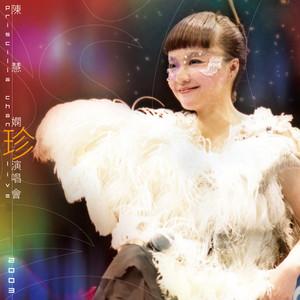 今天夜里总下雨(Live)(热度:354)由爱驹飘飘《高薪聘主持》翻唱,原唱歌手陈慧娴
