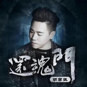 还魂门(热度:1599)由⑧爷云南11选5倍投会不会中,原唱歌手胡彦斌