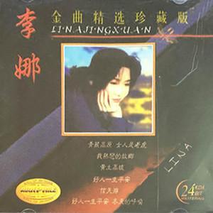 黄土高坡(热度:201)由气质翻唱,原唱歌手李娜