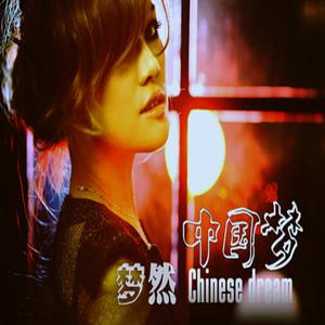 中国梦——梦然,搜狗音乐在线试听