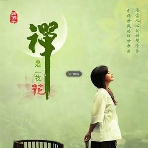 数天数(热度:42)由四妮翻唱,原唱歌手龚玥