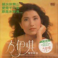 台前幕后(Live)(热度:172)由JJ翻唱,原唱歌手方伊琪