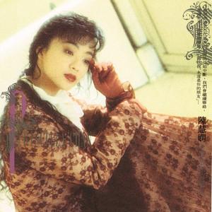 夜机(热度:2932)由快乐翻唱,原唱歌手陈慧娴