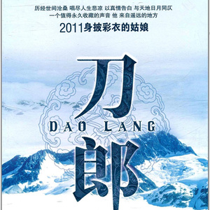 黄玫瑰(热度:148)由༉深蓝࿐ེ翻唱,原唱歌手刀郎
