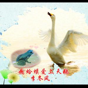 癞蛤蟆爱上天鹅(热度:485)由娟翻唱,原唱歌手李冬风