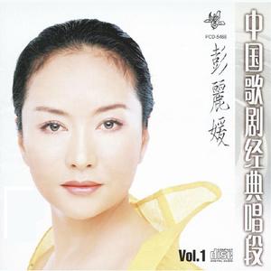洪湖水浪打浪(热度:45)由向幸福出发翻唱,原唱歌手彭丽媛