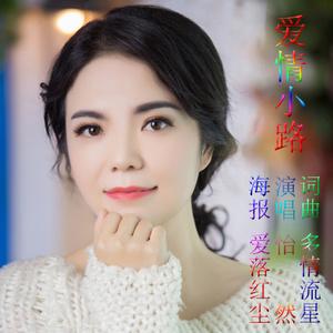 爱情小路由纫佩折兰演唱(原唱:蒋婴)