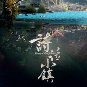 诗话小镇(热度:12)由ヾ北城南笙づ翻唱,原唱歌手CRITTY/潇梦临