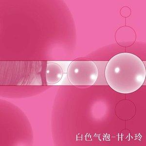 小气泡使用步骤图解