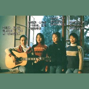 心愿(热度:54)由柠檬树翻唱,原唱歌手四个女生