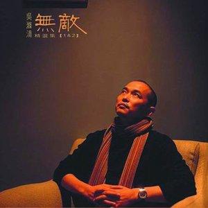 爱的路上千万里(热度:99)由岭南州牧翻唱,原唱歌手吴涤清