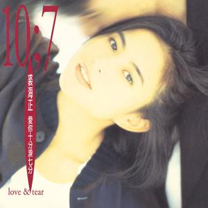 爱你十分泪七分(热度:32)由淡颜 Amo -翻唱,原唱歌手裘海正