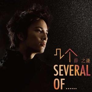 几个你(热度:116)由法兰西翻唱,原唱歌手薛之谦