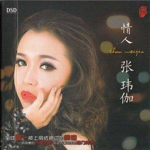 西海情歌(热度:8700)由潔寶翻唱,原唱歌手张玮伽