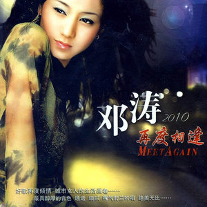 再度重相逢(热度:278)由崝鲭翻唱,原唱歌手邓涛