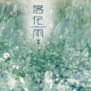 落花雨(热度:55)由小火锅翻唱,原唱歌手蒋家驹(蒋蒋)
