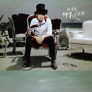 残酷月光(热度:42)由云烟(暂退)翻唱,原唱歌手林宥嘉