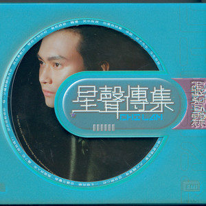 现代爱情故事(热度:122)由潔寶翻唱,原唱歌手张智霖/许秋怡