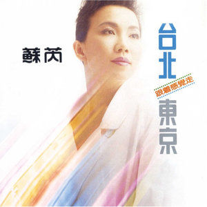 跟着感觉走(Live)(热度:11)由徐宝玲翻唱,原唱歌手苏芮