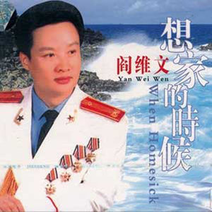 送别(热度:23)由相濡以沫开开心心每一天翻唱,原唱歌手阎维文