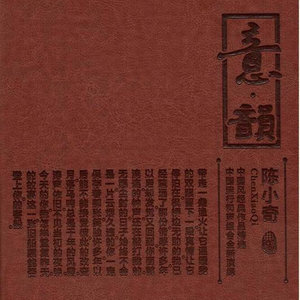 大浪淘沙(热度:20)由黄河翻唱,原唱歌手陈小奇