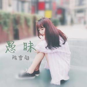 愚昧(热度:338)由L菌翻唱,原唱歌手陈雪凝