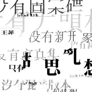 誓言(热度:83)由Rose Zhou Hong云南11选5倍投会不会中,原唱歌手王菲