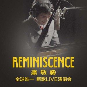 张三的歌 (Live)