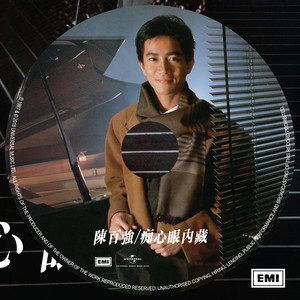 冰封的心(热度:17)由健叔(天涯在何方不敢回头望)翻唱,原唱歌手陈百强