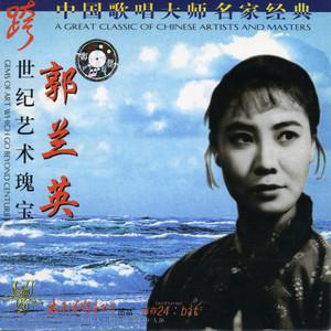 绣金匾(热度:19)由欧阳·不凡翻唱,原唱歌手郭兰英