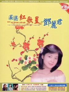 知道不知道(热度:117)由周二姐《退出》翻唱,原唱歌手邓丽君