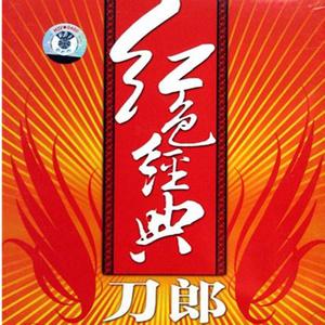 十送红军(热度:21)由吉祥_MouSey翻唱,原唱歌手刀郎/云朵