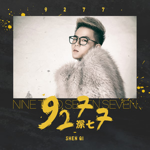 9277(热度:31)由Vae♪King翻唱,原唱歌手深七