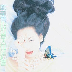 我和春天有个约会(热度:107)由雪玲珑翻唱,原唱歌手邝美云