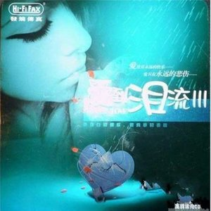 碎心石(无和声版)(热度:198)由平凡生活(退)翻唱,原唱歌手谢军