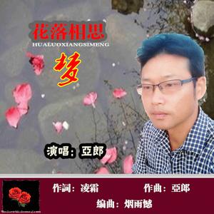 花落相思梦(热度:47)由快乐夕阳翻唱,原唱歌手亚郎