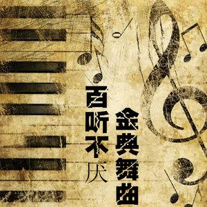 捉泥鳅(DJ版)(热度:124)由雄安蓝【退出】忙翻唱,原唱歌手DJ威威